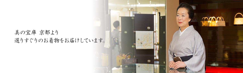 美の宝庫 京都より選りすぐりのお着物をお届けしています。高崎駅西口より徒歩2分、提携駐車場有り きもの(着物)サロン逸美